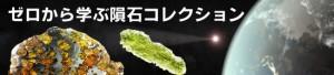 隕石とは!?