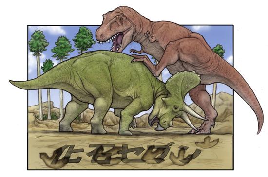 恐竜と化石セブン