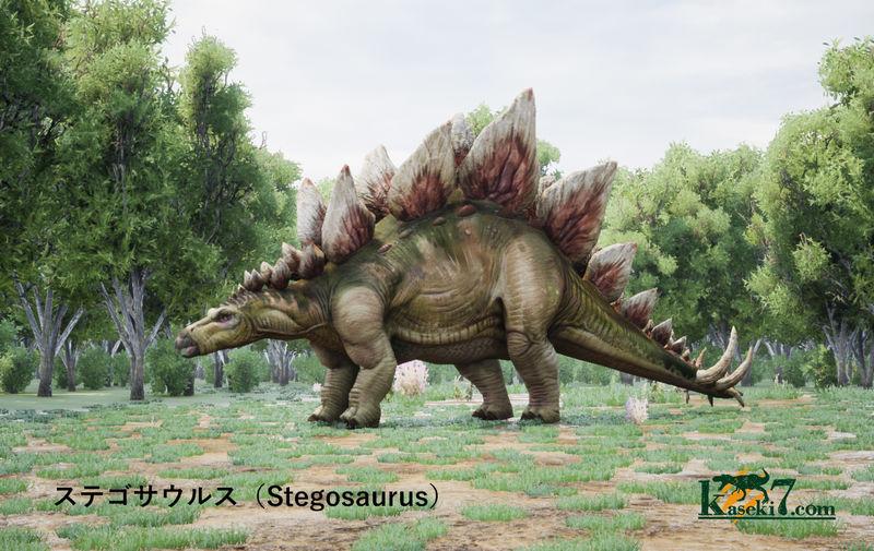 ステゴサウルスとは?