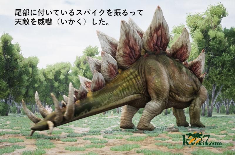 ステゴサウルスの強力な武器
