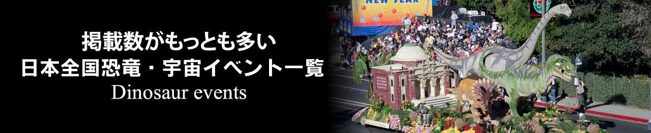 掲載数がもっとも多い日本全国恐竜・宇宙イベント