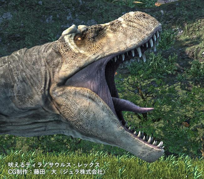 当時最強の咬合力を誇ったティラノサウルス・レックス