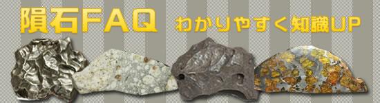 隕石FAQ