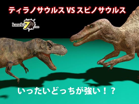 ティラノサウルスVSスピノサウルスどちらが強い?