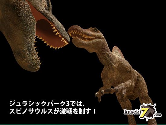 ジュラパではスピノサウルスが圧勝!!