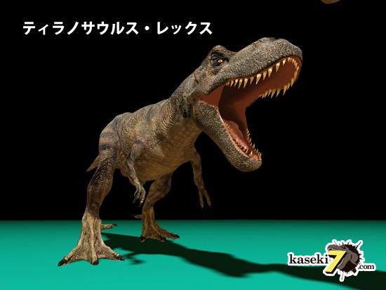 われらが英雄ティラノサウルス