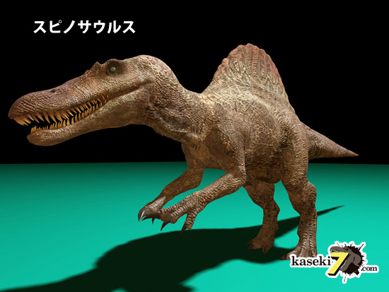 17m巨体スピノサウルス